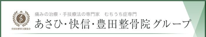 あさひ・快信・豊田整骨院グループ