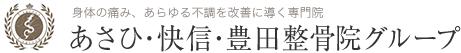痛みの治療・手技療法の専門家、むちうち症専門:あさひ・快信・豊田整骨院グループ