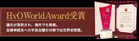HvO World Award受賞